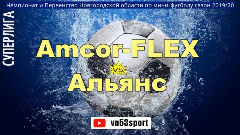 Amcor-FLEX - Альянс 10.11.19 (1й тур) Суперлига
