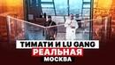 ТИМАТИ ГУФ - РЕАЛЬНАЯ МОСКВА (ПАРОДИЯ)