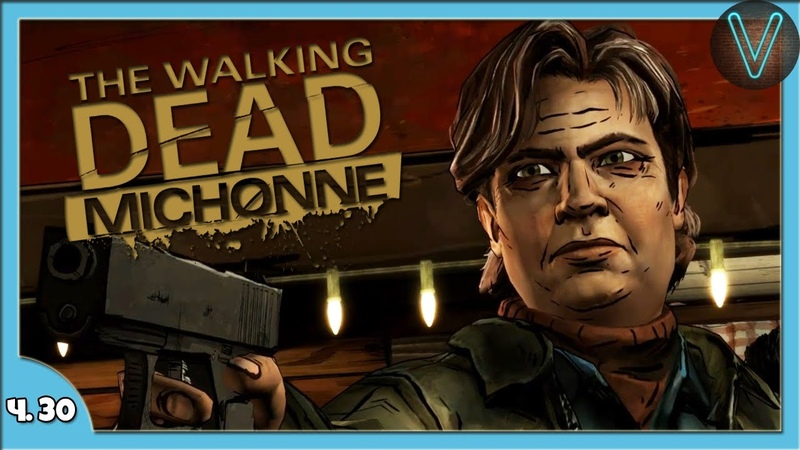 Беззащитные Эп 30 Ходячие мертвецы The Walking Dead Michonne
