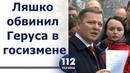 Ляшко для получения подозрения из-за драки с Герусом приехал в Бориспольскую прокуратуру