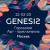 Арт-приключение - Genesis²