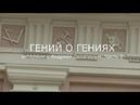С.В. Савельев. Гений о гениях. Интервью с Андреем Лопатиным. Часть 2.