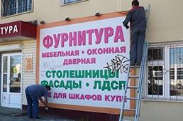 В Липецке продолжается демонтаж незаконных информационных конструкций