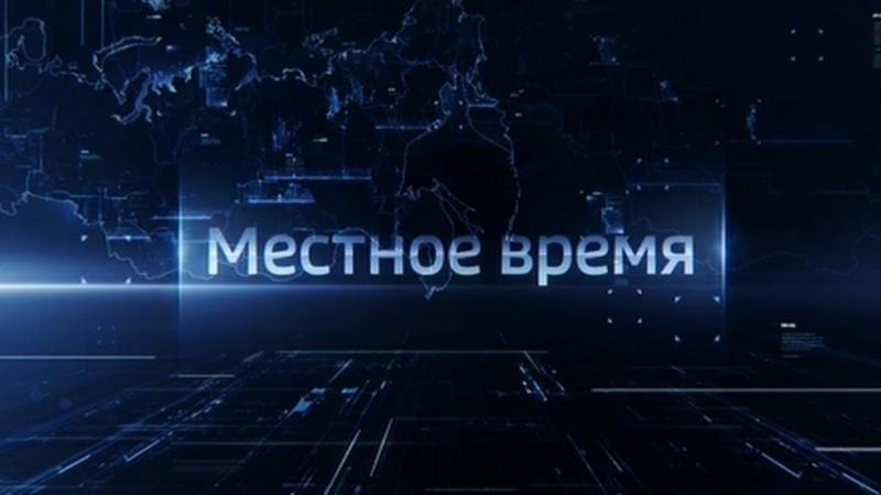 Выпуск программы Вести Ульяновск 06 12 19
