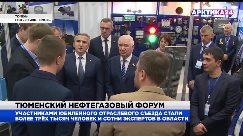Тюменский нефтегазовый форум начал работу.mp4