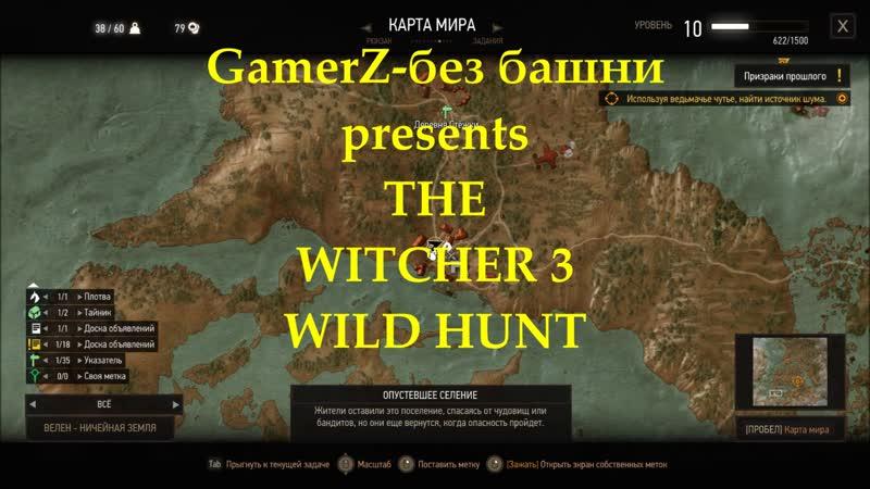 The Witcher 3 Wild Hunt Квест Призраки пошлого