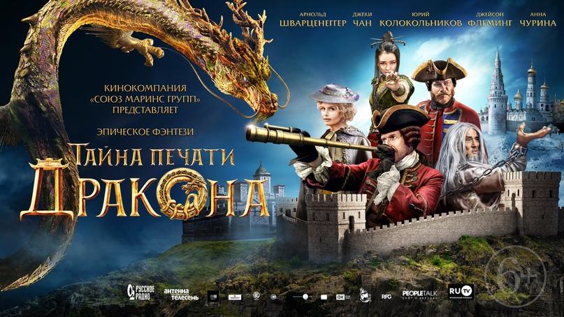 Фильм «Тайна печати дракона» принял участие в международных кинофестивалях