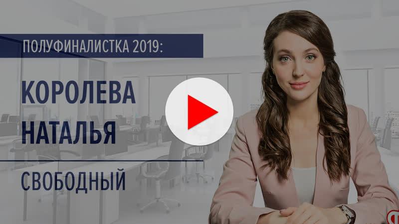 Королева Наталья полуфиналистка Мисс Офис 2019 г Свободный