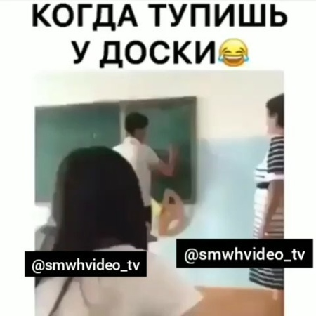 ТОЛЬКО ЮМОР И НИЧЕГО ДРУГОГО🎦🔥 on Instagram 😂😂😂Эх школьные года smehvideotv🔥✔️ видеососмыслом камедибатлл2018 камедиклаблучшее snapchatfilter s