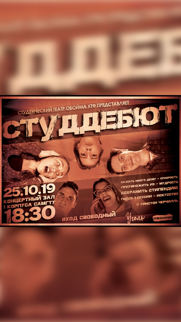 Афиша Самара СТУДДЕБЮТ ОБОЙМЫ ХТФ 2019