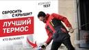 КАКОЙ ТЕРМОС ВЫБРАТЬ Thermos Stanley Kovea Fissman Zojirushi Xiaomi Tiger Gipfel