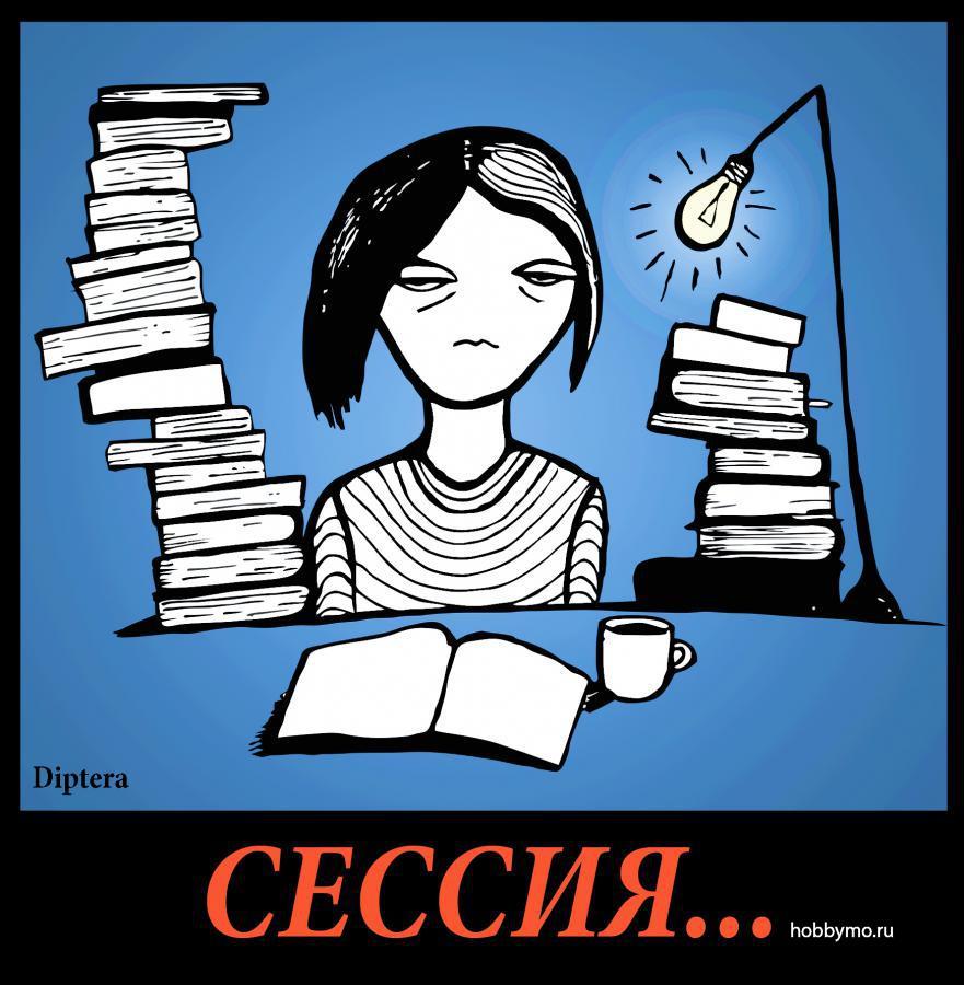 Студент после сессии картинки