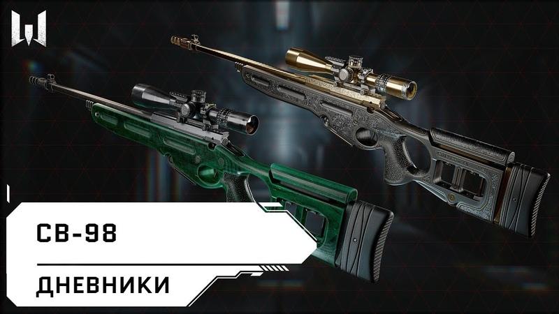 Видеодневники Warface: винтовка СВ-98