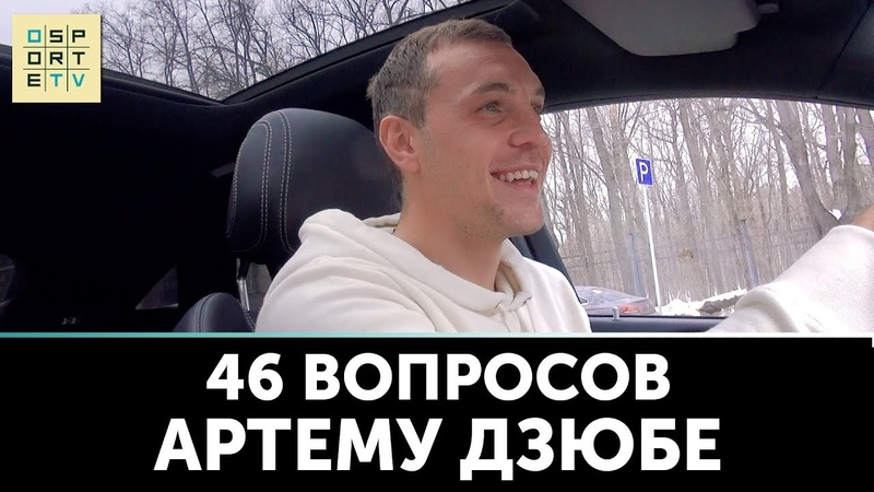 АРТЕМ ДЗЮБА о тренеришках Урганте FIFA18 и Кунг фу панде