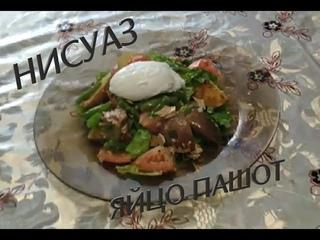 Салат Нисуаз с яйцом Пашот. Классический, но не совсем. Эконом вариант.