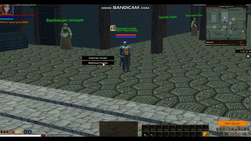 Overlord of kingdoom Система гильдии легиона и странника 1