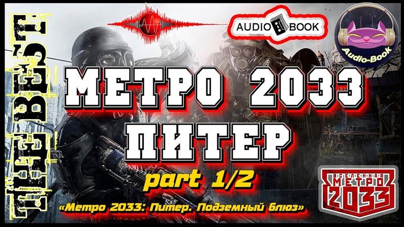 АудиоКнига 🎧📖🎤«Метро 2033» 🎼[Питер]12 👌🏆👍