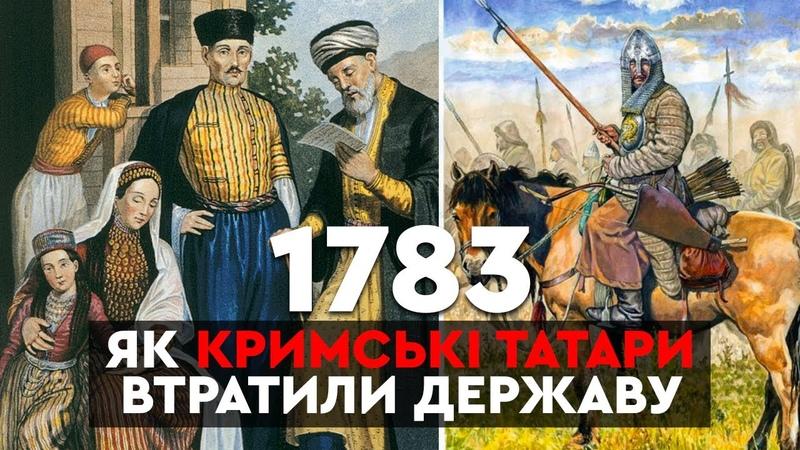 1783 перша російська анексія Криму 10 запитань історику