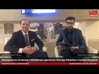 Live. Эксклюзивное интервью с московским адвокатом Леонида Яфаркина