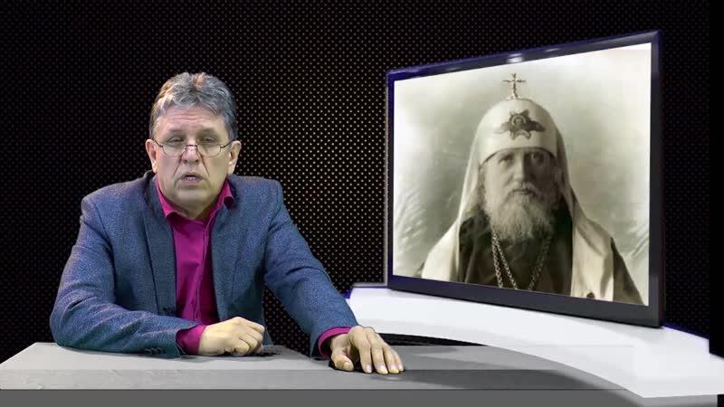 Подвиг подвижничества О патриархе Тихоне Белавине бывшем архиепископе Ярославском и Ростовском