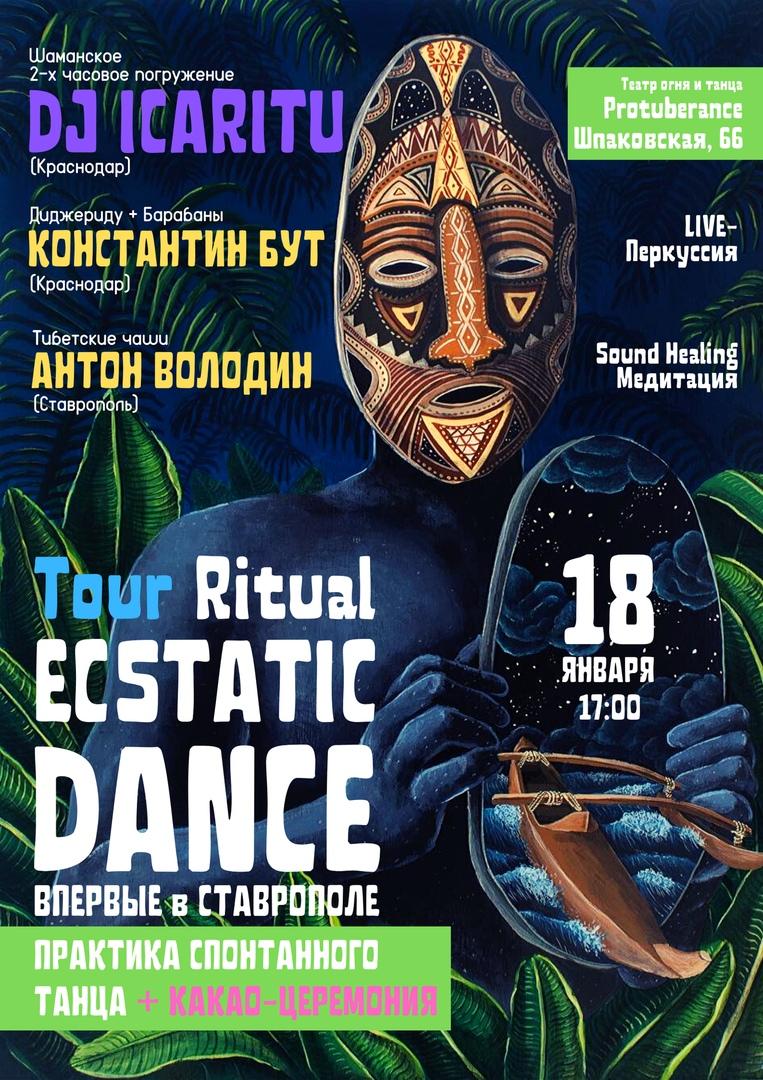 Афиша ECSTATIC DANCE 18 января Ставрополь