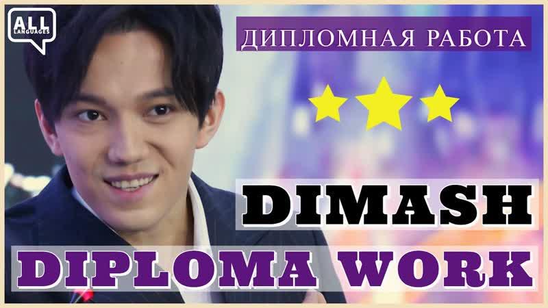 Дипломная работа Димаша | Научная статья в Университете [субтитры]