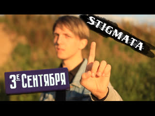 Stigmata vs шуфутинский третье сентября (long version) \\ by morris drum, cassi revolter, marin guitar