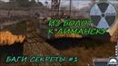 Сталкер Чистое Небо. Переходим с болот сразу в Лиманск. Баги и Секреты 1 1-3
