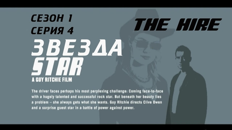 BMW films The hire Сезон 1 Серия 4 Star Звезда Перевод и озвучка РАК