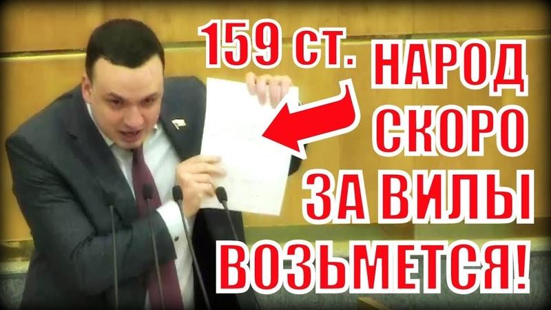 Депутат Ионин Народ скоро за вилы возьмется мы обязаны остановить этот беспредел