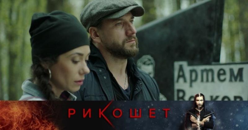 Премьера. Остросюжетный сериал «Рикошет» — с понедельника в 21:00 на НТВ