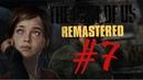 The Last of Us™ Remastered - ПОВОРОТ НЕ ТУДА 7