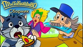 Новое Простоквашино 2020 сборник новых серий - Союзмультфильм HD