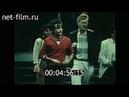 Хау ду ю ду (СССР, 1988), документальный фильм [16 ]
