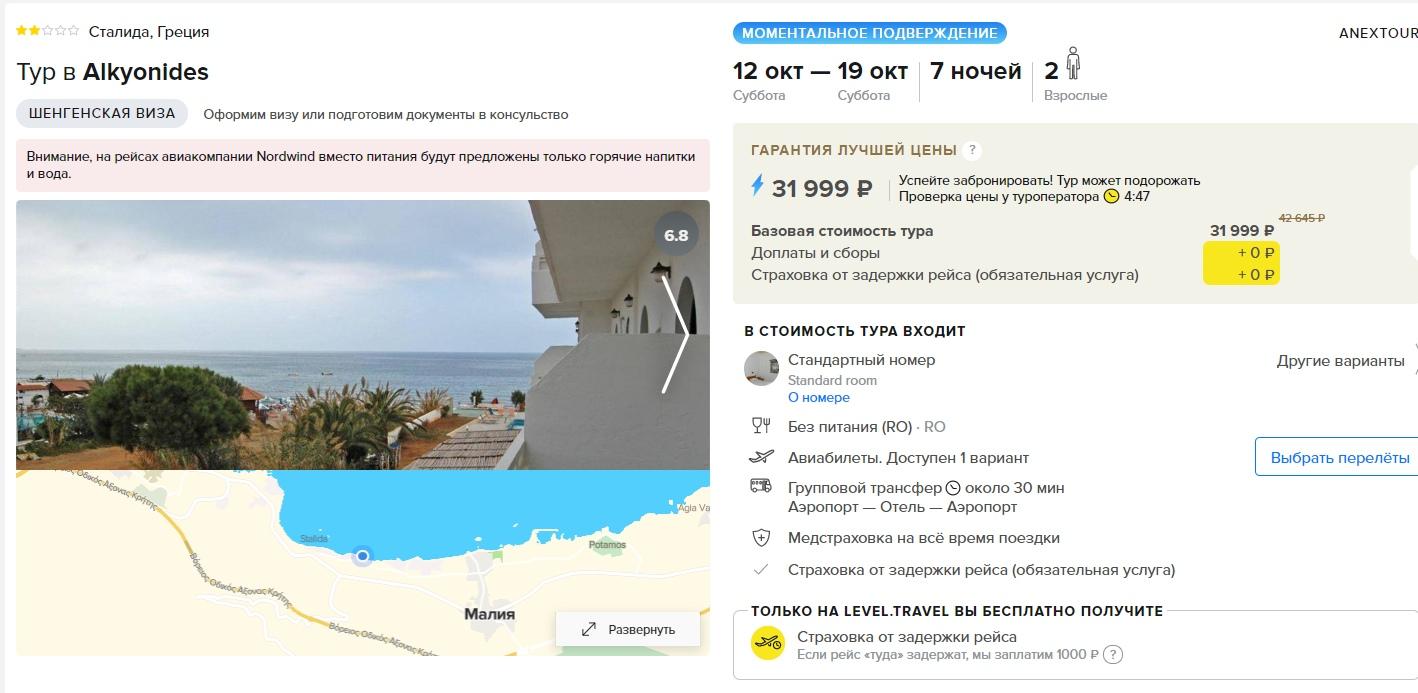 Туры в Грецию из Москвы на 7 ночей от 16000₽/чел, вылет 12 октября