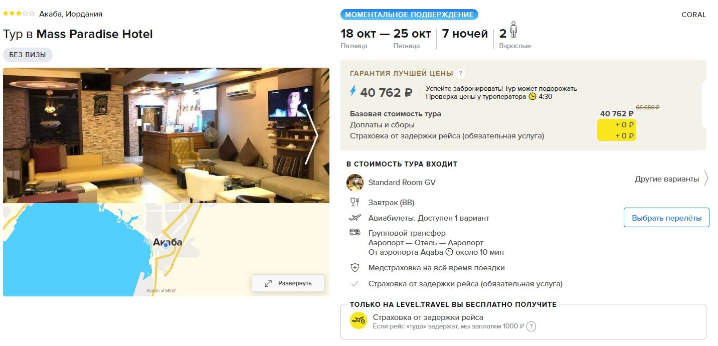 Туры из Москвы в Иорданию на 7 ночей от 20400₽/чел, вылет 18 сентября