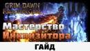Grim Dawn - Мастерство Инквизитора Гайд