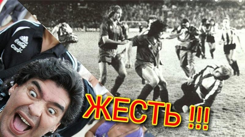 Самая кровавая футбольная бойня в истории Испании.МАРАДОНА.Барселона-Атлетик Бильбао 1984.