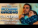Ты расскажи Карадениз 59 серия русская озвучка turok1990