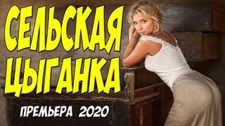 Премьера только что вышла!! - СЕЛЬСКАЯ ЦЫГАНКА | Русские мелодрамы новинки HD 1080P