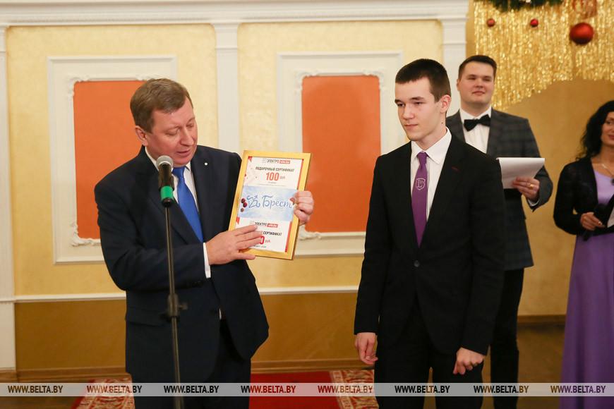 Талантливым учащимся Бреста вручили подарочные сертификаты на бытовую технику