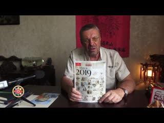 А. Девятов. Всадники Апокалипсиса. 30-06-2019
