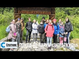Поход по парку Зюраткуль