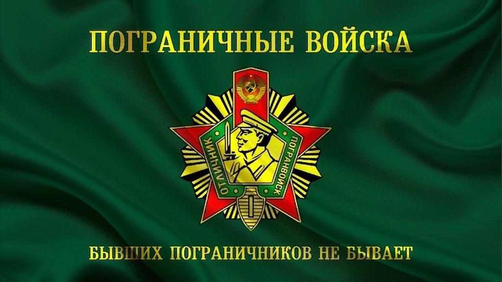С ДНЕМ ПОГРАНИЧНЫХ ВОЙСК РОССИИ!
