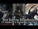 Все Боссы Bloodborne от худшего к лучшему часть 2