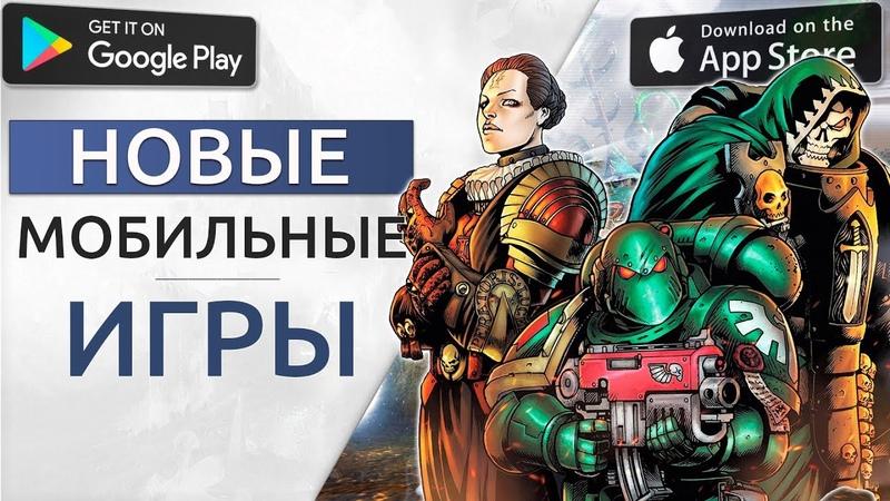 📱ТОП 10 НОВЫЕ ИГРЫ на Андроид и iOS / Во что поиграть в 2019? №109