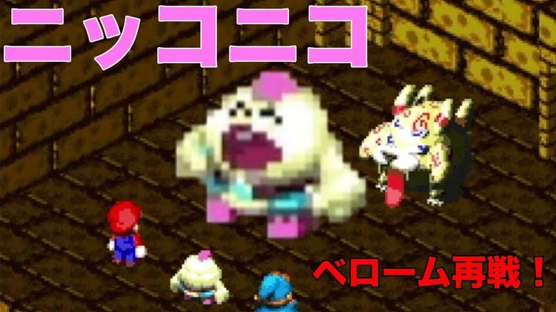 200729【スーパーマリオRPG】あれっ?マロさん、そっち敵陣地じゃ...