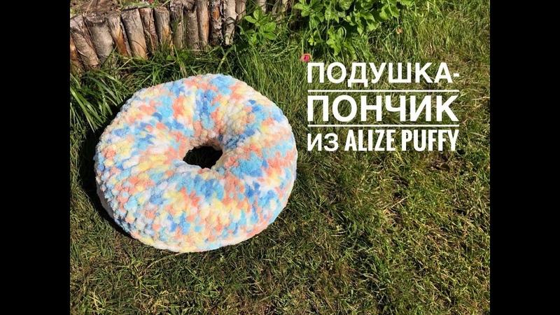 Подушка-пончик из Alize Puffy / Мастер-класс по вязанию подушки / Как связать декоративную подушку