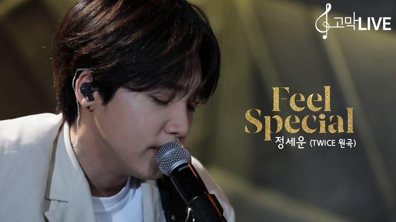 정세운 Feel Special 원곡 트와이스 Jeong Sewoon Feel Special Original song by TWICE 《고막메이트 고막라이브》