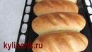 Хлеб рецепт! Белый ХЛЕБ в духовке! ДОМАШНИЙ хлеб! Выпечка хлеба! Тесто для хлеба от kylinarik